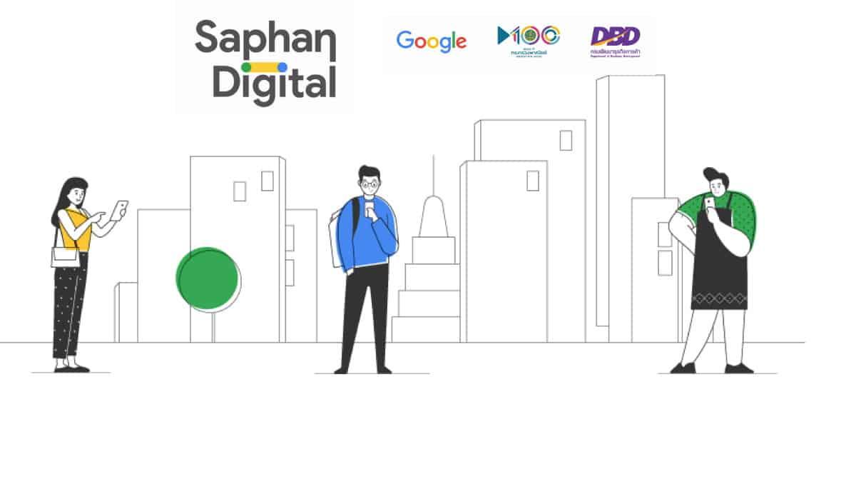 วิธีลงทะเบียน Saphan Digital