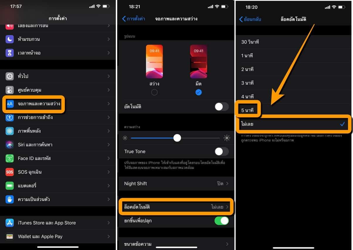 วิธีตั้งค่า Face ID บน iPhone