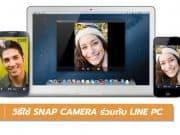 วิธีใช้ SNAP CAMERA ร่วมกับ LINE PC
