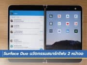 Surface Duo นวัตกรรมสมาร์ทโฟน 2 หน้าจอ