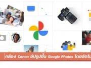 กล้อง canon อัปโหลดรูปขึ้น Google Photos