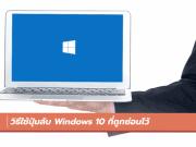 วิธีใช้ปุ่ม Windows