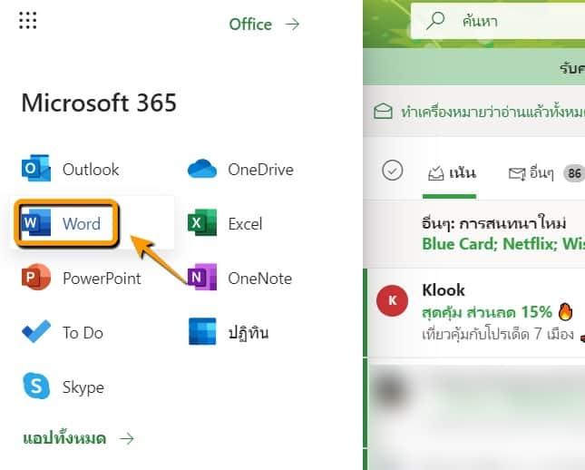 วิธีถอดเสียงด้วย Microsoft word