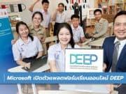 Microsoft เปิดตัวแพลตฟอร์มเรียนออนไลน์ใหม่ DEEP