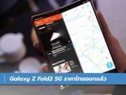 Galaxy Z Fold2 ราคาไทย