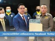 กระทรวงดิจิทัลฯ เตรียมลงดาบ Facebook twitter