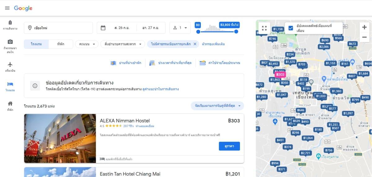 วิธีจองที่พัก โรงแรม ด้วย Google