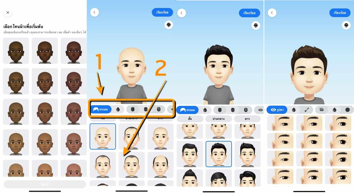 วิธีสร้าง avatar อวาตาร์ บน facebook