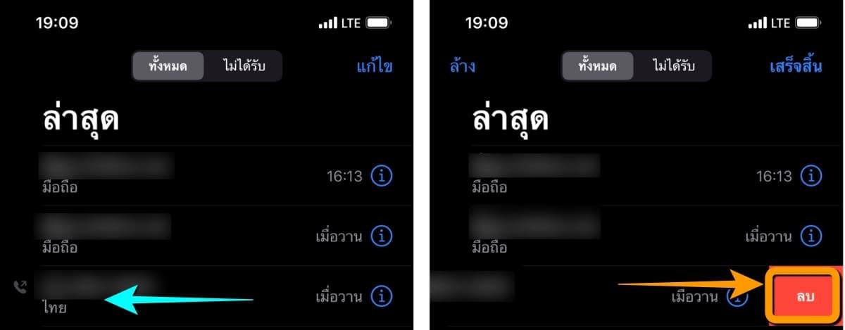 วิธีลบประวัติการโทรบน iPhone
