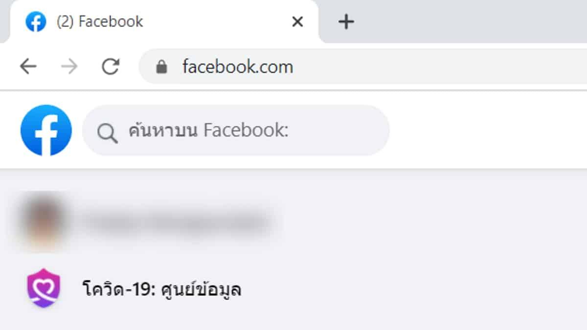 เคล็ดลับวิธีใช้ facebook ช่วยค้นหา