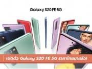เปิดตัว Galaxy S20 FE ราคาไทย