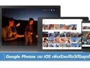 Google Photos บน iOS เพิ่มตัวแก้ไขวีดีโอชุดใหม่