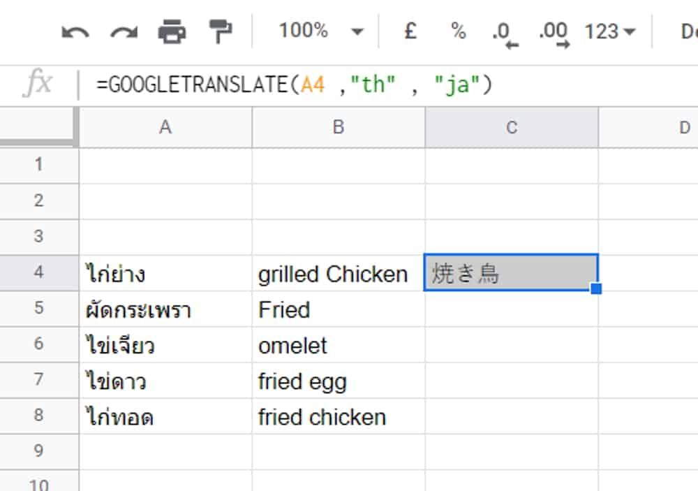 วิธีแปลคำศัพท์หลายๆคำพร้อมกัน บน Google Sheet
