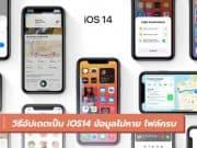วิธีอัปเดตเป็น iOS14 ข้อมูลไม่หาย