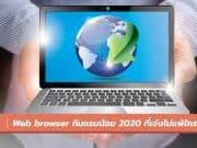 web browser กินแรมน้อย