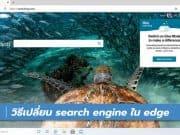 วิธีเปลี่ยน search engine ใน edge