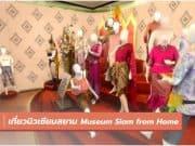 เที่ยวมิวเซียมสยาม Museum Siam from Home