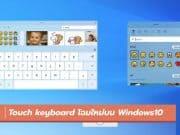 Touch keyboard โฉมใหม่บน Windows10