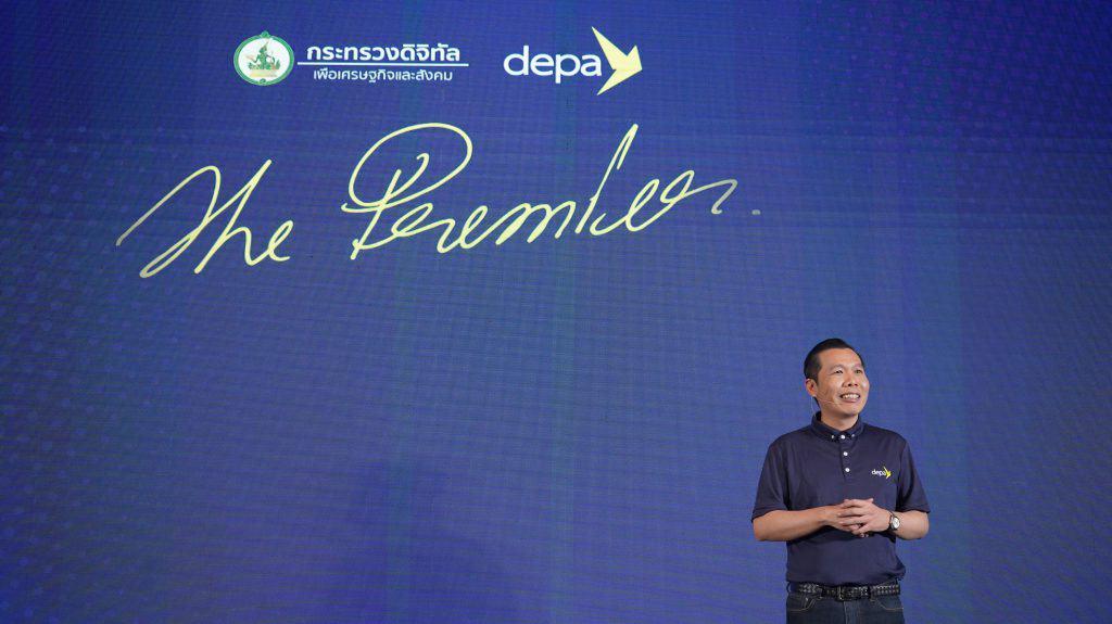 ดีป้า ครบรอบ 3 ปี The Premier by depa