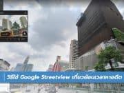 วิธีใช้ Google Streetview เดินทางย้อนเวลาหาอดีต