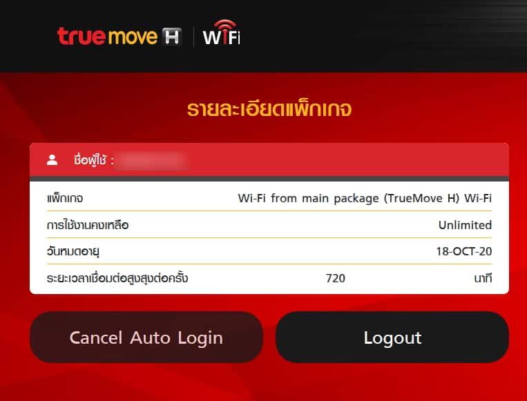 วิธีเชื่อมต่อ Wi-Fi โดยไม่ต้องใส่รหัสผ่าน