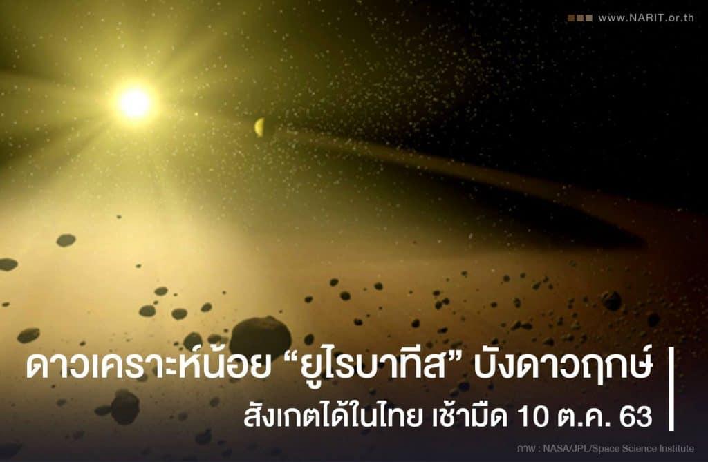 ชมดาวเคราะห์น้อยยูไรบาทีสบังดาวฤกษ์
