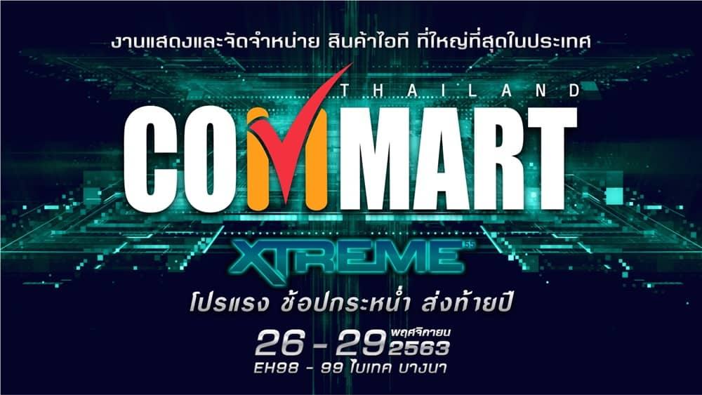 ช้อปดีมีคืน ได้ในงาน COMMART XTREME