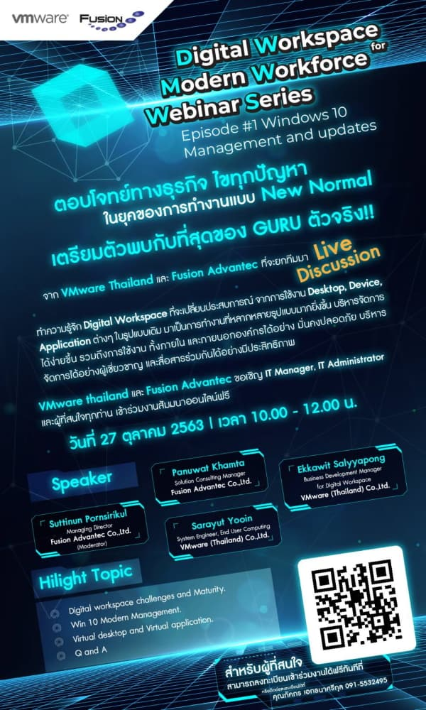 เชิญร่วมชมสัมมนาออนไลน์ Digital WorkSpace for Modern Workforce ep01 Windows10 Management and updates