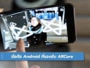 รายชื่อมือถือ Android ที่รองรับ ARCore