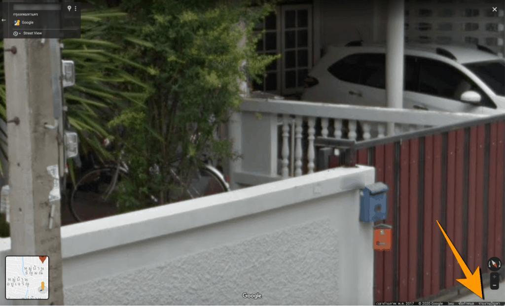 วิธีขอเบลอบ้านตัวเองใน Google Street View