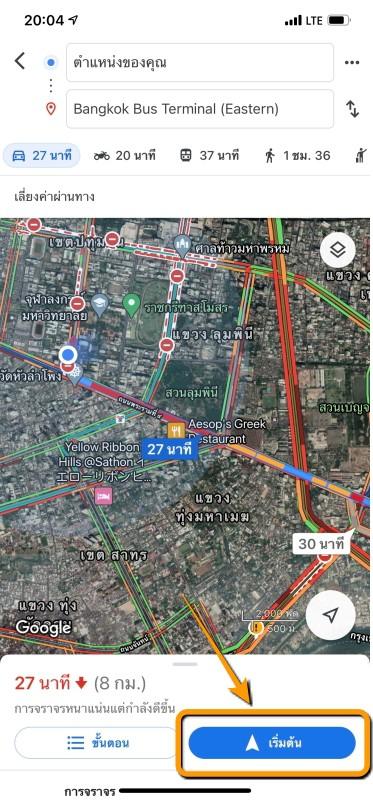 วิธีเปลี่ยนไอคอนรถบนแอป Google Maps