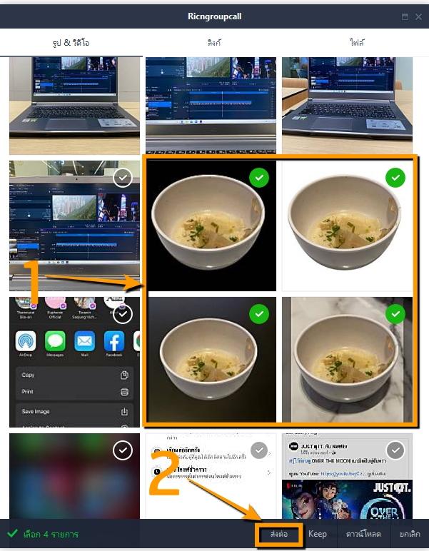 วิธีส่งรูปต่อหลายรูปบน LINE PC