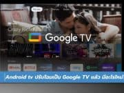 Android tv ปรับโฉมเป็น Google TV