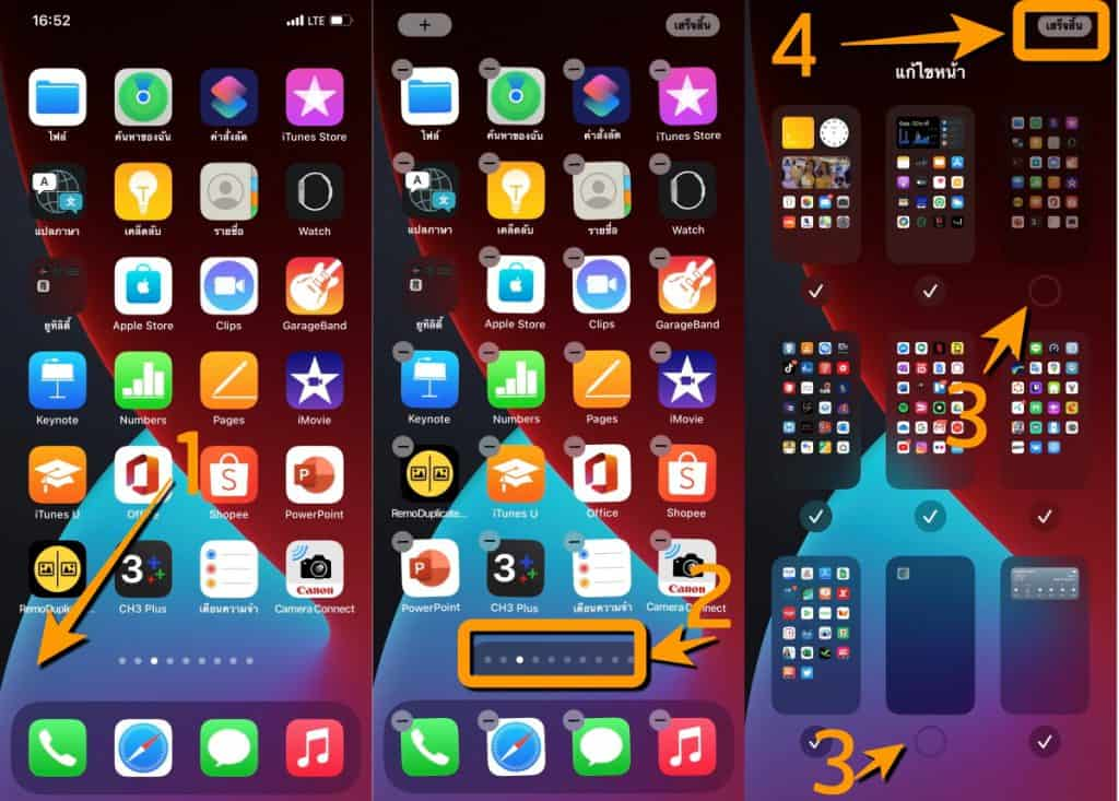 วิธีซ่อนแอปทั้งหน้าบน iPhone
