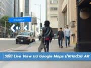 วิธีใช้ Live View บนแอป Google Maps