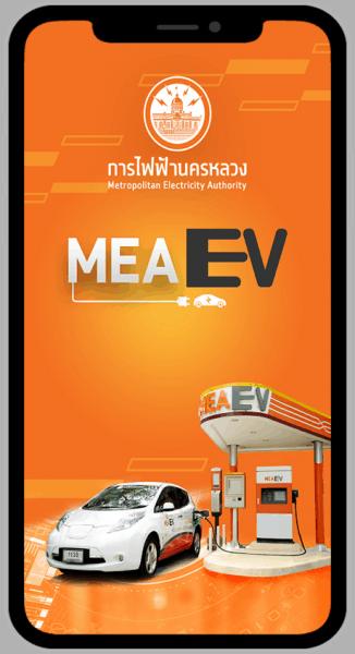 กฟน. เปิดตัว MEA EV App