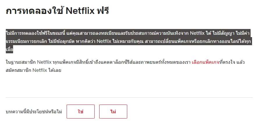 Netflix ยกเลิกทดลองชมฟรี 30 วันแล้ว