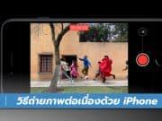 วิธีถ่ายภาพต่อเนื่องด้วย iPhone