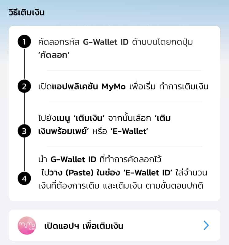 วิธีเติมเงินแอปเป๋าตัง