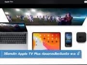 วิธียกเลิก Apple TV Plus