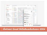 วิธีตั้งค่า gmail เป็นอีเมลเริ่มต้นของ iOS14