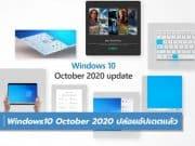 Windows10 October 2020 เปิดให้อัปเดตแล้ว