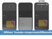วิธีใช้แอป Youtube ควบคุมการเล่นวีดีโอแบบใหม่
