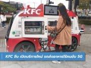 KFC จีน