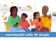 ตามหาพ่อแม่ได้ แค่สั่ง Ok Google