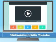วิธีใส่เพลงลงบนวีดีโอ Youtube