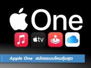 Apple One เริ่มให้บริการในไทยแล้ว