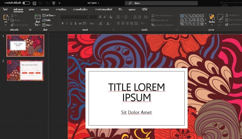 วิธีแปลงไฟล์ powerpoint show เป็นไฟล์งาน Powerpoint