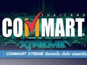 งาน COMMART XTREME