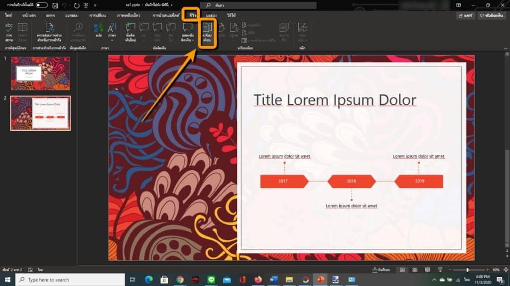 วิธีเปรียบเทียบไฟล์ PowerPoint